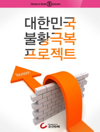대한민국 불황극복 프로젝트 -기업 사례탐구, 불황기 창업 아이템, 불황기 가계부채 해결법 등