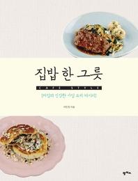 집밥 한 그릇_CAFE STYLE(라임의 건강한 가정 요리 레시피)