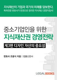 중소기업인을 위한 지식재산권 경영전략.  제3편 디자인 자산의 중요성