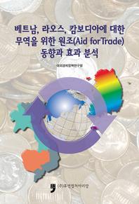 베트남, 라오스, 캄보디아에 대한 무역을 위한 원조(Aid for Trade) 동향과 효과 분석
