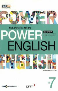 POWER ENGLISH(방송교재 2017년 7월)