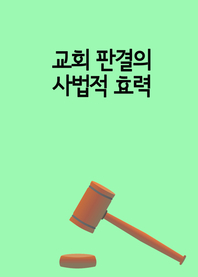 교회 판결의 사법적 효력