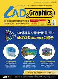 CAD&GRAPHICS(캐드앤그래픽스) 2018년 3월호