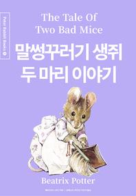 말썽꾸러기 생쥐 두 마리 이야기(영어+한글+중국어판)