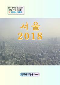 서울 2018