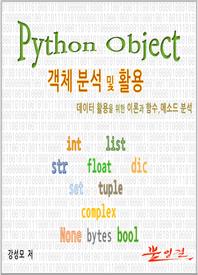 Python object(객체 분석 및 활용)
