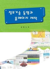 정보기술 동향과 홈페이지 제작