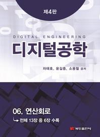 디지털공학 (4판) .6