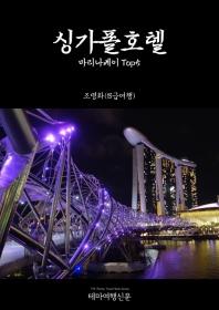 싱가폴호텔 마리나베이 Top5(Singapore Hotels Marina bay TOP5)