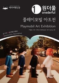 Onederful Playmobil Art Exhibition : Kidult 101 Series 04
