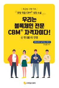 우리는 블록체인 전문 CBM 자격자이다!