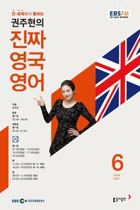 권주현의 진짜 영국 영어(EBS 방송교재 2021년 6월)