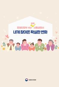 문화체육관광부 문재인정부 4년 정책사용설명서