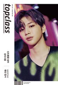톱클래스 2021년 09월호