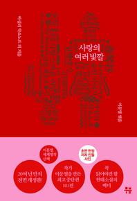 슈운킨 이야기 - 이문열 세계명작산책. 1 사랑의 여러 빛깔