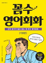 [체험판] 꼼수 영어회화 : 기초편 단어 암기가 필요 없는 세 마디 영어회화 (꼼수 영어 시리즈 1)(체험판)