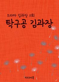 탁구공 김과장