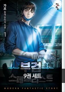 부검 스페셜리스트 세트