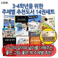 [상품권5천원증정] 3-4학년을위한주제별추천도서 14권세트