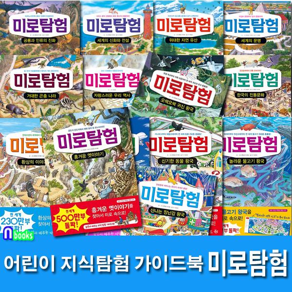 문공사/어린이 지식탐험 가이드북 미로탐험 1-15 세트(전15권)/한국의전통문화.우리역사.세계유산.흥겨운옛