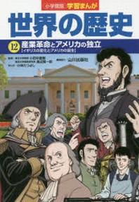 世界の歷史 12