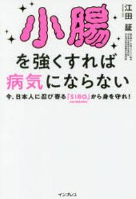 小腸を强くすれば病氣にならない 今,日本人に忍び寄る「SIBO」小腸內細菌增殖症から身を守れ!