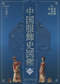 中國服飾史圖鑑 第1卷