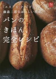 パンのきほん,完全レシピ 「エスプリ.ド.ビゴ」藤森二郞のおいしい理由.