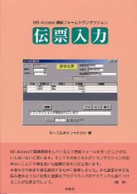 傳票入力 MS ACCESS連結フォ-ムトランザクション