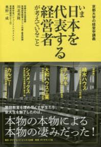いま日本を代表する經營者が考えていること 京都大學の經營學講義