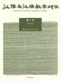 漢語與漢語敎學硏究 第7號