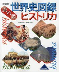 世界史圖錄ヒストリカ 流れ圖