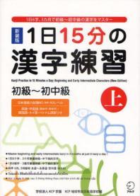 1日15分の漢字練習 1日6字,3カ月で初級~初中級の漢字をマスタ- 上 新裝版
