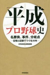 平成プロ野球史 名勝負,事件,分岐点-記憶と記錄でつづる30年-