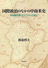 國際政治のなかの中南米史 實體驗を通してリアリズムで讀む