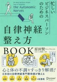 忙しいビジネスパ-ソンのための自律神經整え方BOOK