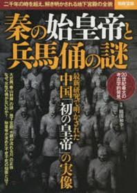 秦の始皇帝と兵馬俑の謎 二千年の時を超え,解き明かされる地下宮殿の全貌