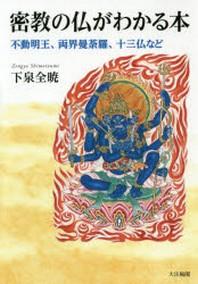密敎の佛がわかる本 不動明王,兩界曼茶羅,十三佛など