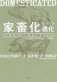 家畜化という進化 人間はいかに動物を變えたか
