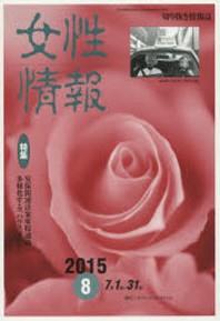 女性情報 切り拔き情報誌 2015-8