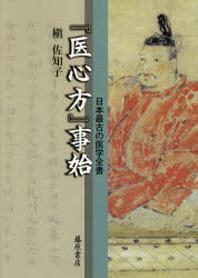 「醫心方」事始 日本最古の醫學全書
