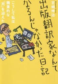 出版飜譯家なんてなるんじゃなかった日記 こうして私は職業的な「死」を迎えた