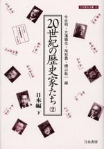 20世紀の歷史家たち 日本編 下