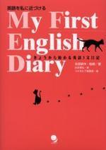 MY FIRST ENGLISH DIARY 英語を私に近づける きょうから始める英語3文日記