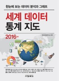 세계 데이터 통계 지도(2016)