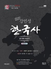 강민성 한국사 실전 동형모의고사 시즌. 3(2020)