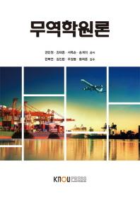 무역학원론(1학기, 워크북포함)