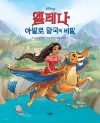 Disney 엘레나: 아발로 왕국의 비밀