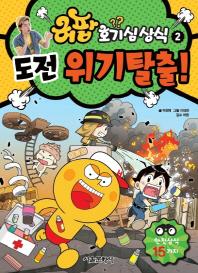허팝 호기심상식. 2: 도전 위기탈출!