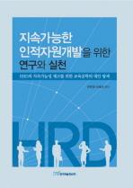 지속가능한 인적자원개발을 위한 연구와 실천